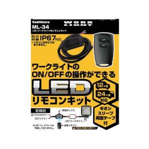 【お取り寄せ】カシムラ/LEDワークライト用リモコンキット/ML-34|jetprice