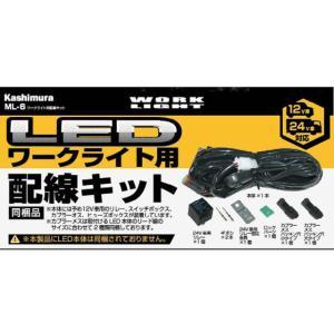 カシムラ/ワークライト用 リレー付配線キット/ML-6|jetprice
