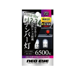 カシムラ/3灯LEDナンバー球 全方向 T10/NB-014|jetprice