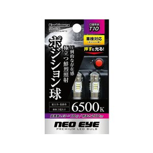 カシムラ/18灯LEDポジション球 T10/NB-016|jetprice