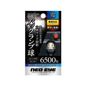 カシムラ/15灯LEDバックランプ球 T16/NB-017|jetprice
