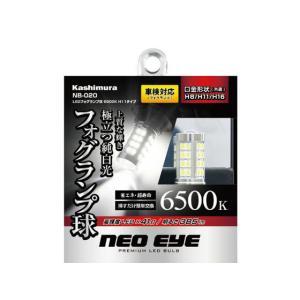 カシムラ/LEDフォグランプ球 6500K H11タイプ/NB-020|jetprice