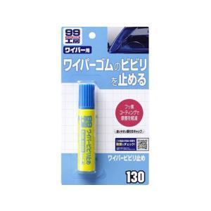 【お取り寄せ】ソフト99/ワイパ-ビビリ止め 20ml/09130 jetprice