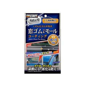 【お取り寄せ】プロスタッフ/磨き塾 窓ゴム&ゴムモールコート 20ml/S158 jetprice