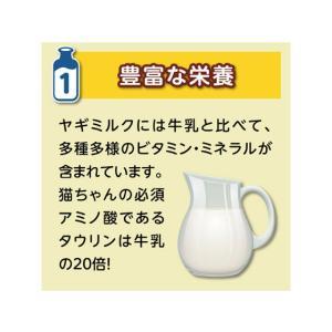【お取り寄せ】ペットプロ/ロイヤルゴートミルク 25g|jetprice|04