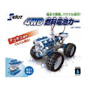 イーケイジャパン/エレキット 4WD燃料電池カー/JS-7903|jetprice
