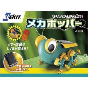 【お取り寄せ】イーケイジャパン/エレキット メカホッパー/JS-6213|jetprice