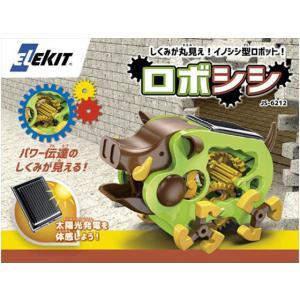 【お取り寄せ】イーケイジャパン/エレキット ロボシシ/JS-6212|jetprice