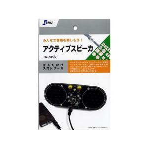 イーケイジャパン/エレキット アクティブスピーカ/TK-735S|jetprice
