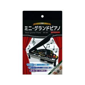 【お取り寄せ】イーケイジャパン/エレキット ミニ・グランドピアノ/AW-865|jetprice