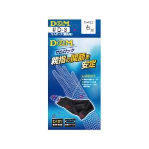 【お取り寄せ】D&M/サポーター・テープ サムロック 右手用/D3|jetprice