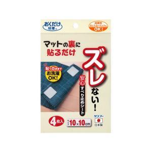 サンコー/安心すべり止めシート 4枚/KD-31|jetprice