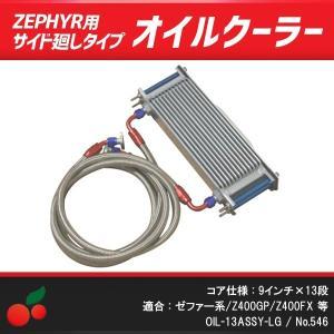 【546】送料無料!13段オイルクーラーSET サイド廻しタイプ ゼファー400/χの商品画像|ナビ