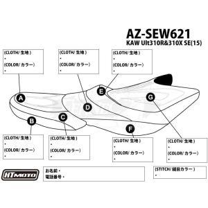 HT MOTO(エイチティーモト) カワサキ/オーダーシートカバー KAW Ult310R&310X SE(15) jetwave