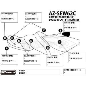 HT MOTO(エイチティーモト) カワサキ/オーダーシートカバー KAW 300&310LX(11-15)Cruiser jetwave