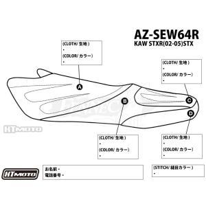 HT MOTO(エイチティーモト) カワサキ/オーダーシートカバー KAW STXR(02-05)STX jetwave