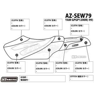 HT MOTO(エイチティーモト) ヤマハ/オーダーシートカバー YAM GPGP1200R(-99) jetwave