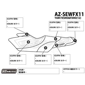 HT MOTO(エイチティーモト) ヤマハ/オーダーシートカバー YAM FXSHO&FXHO(12) jetwave