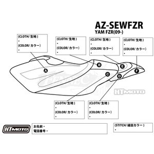 HT MOTO(エイチティーモト) ヤマハ/オーダーシートカバー YAM FZR(09-) jetwave