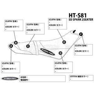 HYDRO-TURF(ハイドロターフ) シードゥー/シートカバー SD SPARK 2SEATER|jetwave