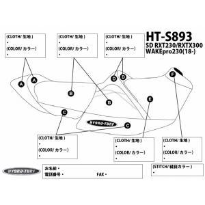 HYDRO-TURF(ハイドロターフ) シードゥー/シートカバー SD RXT230/RXTX300/WAKEpro230(18-)|jetwave