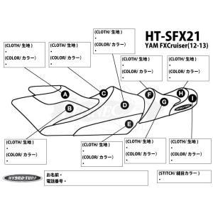 HYDRO-TURF(ハイドロターフ) ヤマハ/シートカバー YAM FXCruiser(12-13)/BK/SL|jetwave