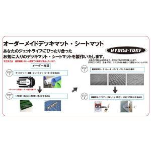 HYDRO-TURF(ハイドロターフ) オーダー シートマット 2色 94cmx147cm/WC94cmx124cm|jetwave|03