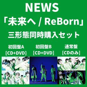 NEWS / 未来へ / ReBorn (三形態同時購入セット)の画像