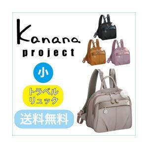 カナナプロジェクト Kanana project トラベルリュック Mサイズ 54784