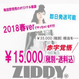 再入荷/即日発送可能【ZIDDY ジディー】2018 春物を...