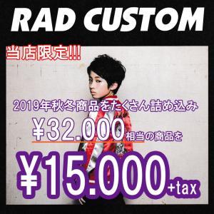RAD CUSTOM/ラッドカスタム/2019年秋冬を詰め込んだ当店オリジナル福袋/2020年/福袋...