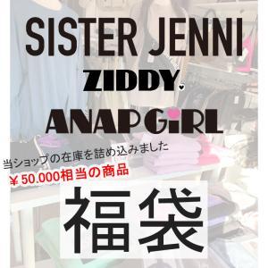 ZIDDY ジディー/ジディ/2020年 新春/2019年秋冬をたくさん詰め込んだ当店オリジナル福袋...