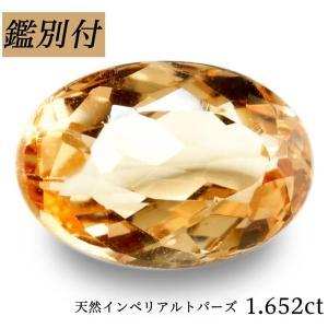 天然インペリアルトパーズ 1.652ct イエロー/オレンジ ルース 原石  ゴールデンカラーのイン...