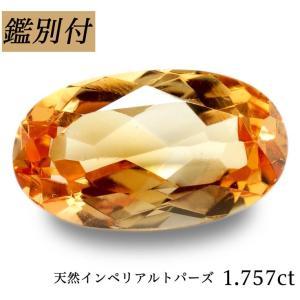 天然インペリアルトパーズ 1.757ct オレンジ ルース 原石  ゴールデンイエローの輝かしいトパ...