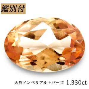 天然インペリアルトパーズ 1.330ct トパーズ ルース 原石【加工承ります】  オレンジの強いゴ...