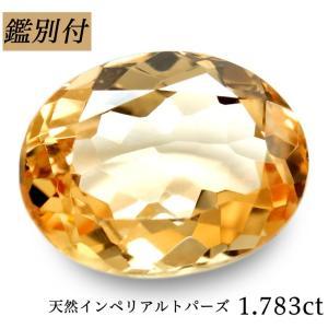 天然インペリアルトパーズ 1.783ct トパーズ ルース 原石【加工承ります】  透明感溢れるゴー...