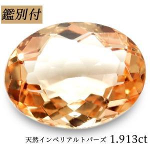 天然インペリアルトパーズ 1.913ct トパーズ ルース 原石【加工承ります】  オレンジの強いゴ...