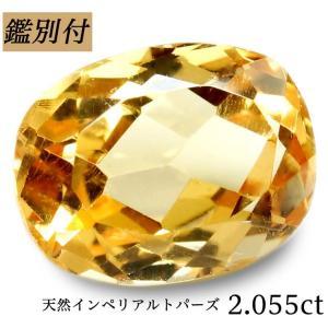 天然インペリアルトパーズ 2.055ct トパーズ ルース 原石【加工承ります】  透明感溢れるゴー...