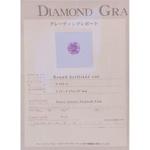 ピンクダイヤモンド ルース 0.122ct [鑑定書付]|jewelelegance|05