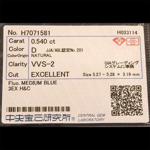 大粒ダイヤモンド ルース 0.540ct [ トリプルエクセレント H&C ]|jewelelegance|06