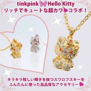 ハローキティグッズ キティ キティちゃん プレゼント 女性 HELLO KITTY tinkpink x パヴェペンダント シルバーorゴールド ティンクピンク・ギフト グッズ|jewelplus
