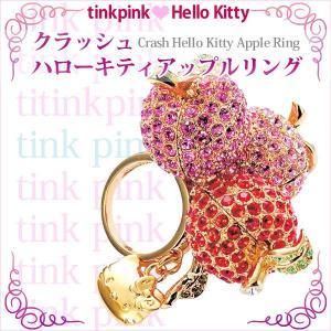 ハローキティグッズ キティ キティちゃん プレゼント 女性 HELLO KITTY × tinkpink クラッシュアップルリング ギフト ラッピング|jewelplus