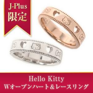 キティ ハローキティ グッズ キティちゃん プレゼント 女性 J-PLUS限定 Hello Kitty Wオープンハート&レース リング 指輪 誕生日 ギフト|jewelplus