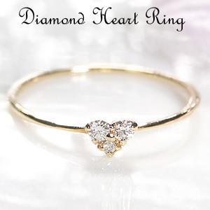 指元に『ハート』の可愛らしさ!3石のダイヤモンドを使ったハートモチーフリングです。  女子力アップの...