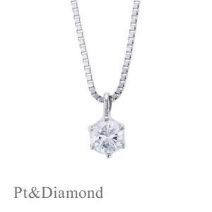 鑑定書つきの上質ダイヤモンドを使用したプラチナ一粒ネックレス。デイリーに楽しめます!  ■商品番号 ...