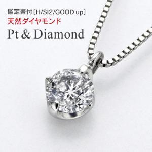 鑑定書つき上質ダイヤモンドを使用した 贅沢な一粒ダイヤモンドネックレス。 チェーンの長さも無段階に調...
