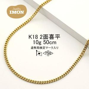 18金 喜平 ネックレス 2面 K18 10g 50cm|jewelry-imon