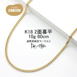 18金 喜平 ネックレス 2面 K18 10g 60cm|jewelry-imon