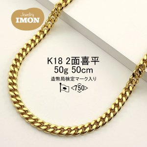 K18 喜平 ネックレス 2面 カット シングル 50g 50cm jewelry-imon