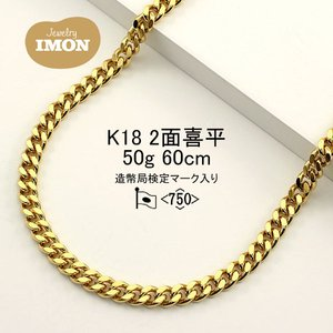 K18 喜平 ネックレス 2面 カット シングル 50g 60cm jewelry-imon